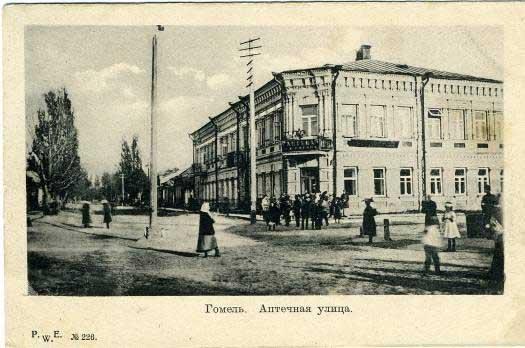Аптечная, улица, Гомель