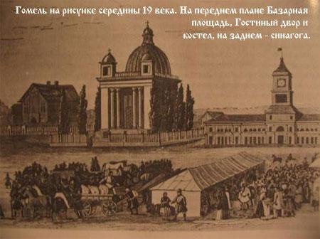 Базарная площадь, Гомель