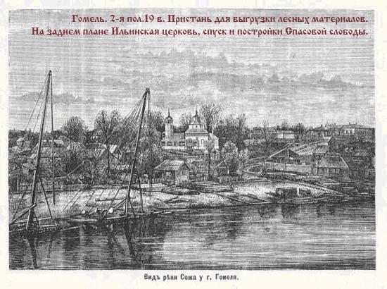 пристань, Ильинская церковь, набережная, история Гомеля в фото