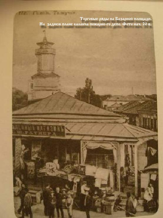 Гомель, толкучка, Базарная площадь