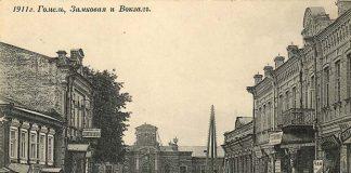 история Гомеля, старый вокзал