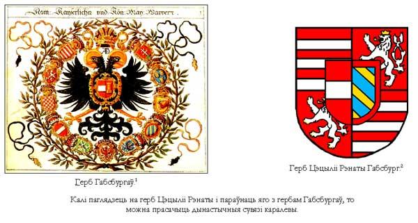герб Ренаты