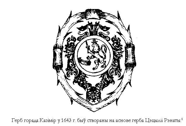 герб Казимира, герб Казіміра