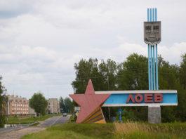 Лоеў, горад