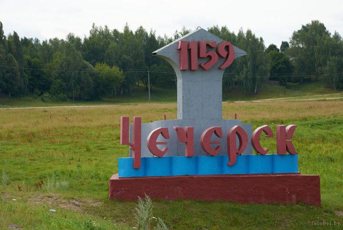 Знак города Чечерска