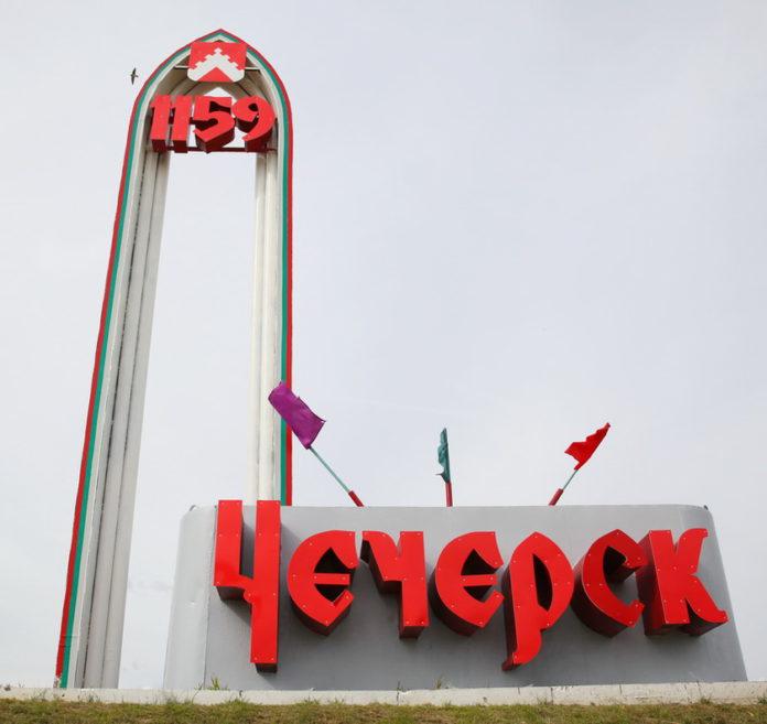 город, Чачэрск, назва, этимология