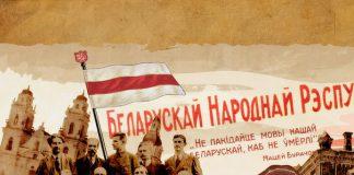 БНР і УНР