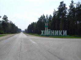 Хойнікі, город