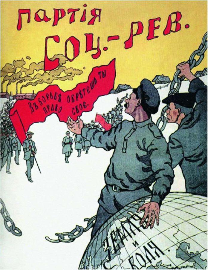 партия социалистов-революционеров, социалистический плакат