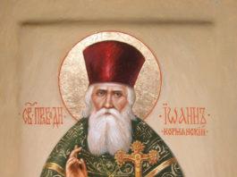 Іаан Кармянскі, Корма, праведный Иоанн