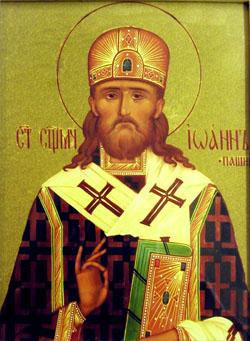 Пашин, священномученник