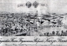 фабрика Паскевича, Паскевіч