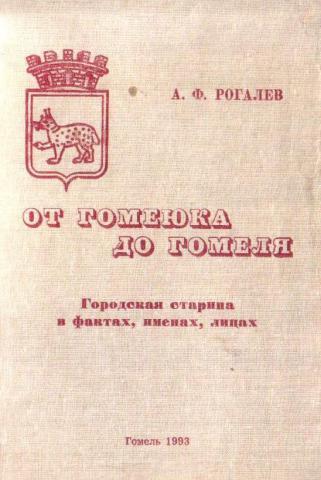 Рогалев, Гомель, От Гомеюка