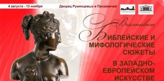 Афиша выставки Библейские сюжеты в Гомеле