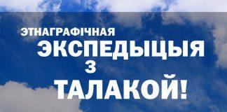 """Гомельская """"Талака"""" зладзіла ў 2016 годзе этнаэксп па Нараўляншчыне."""