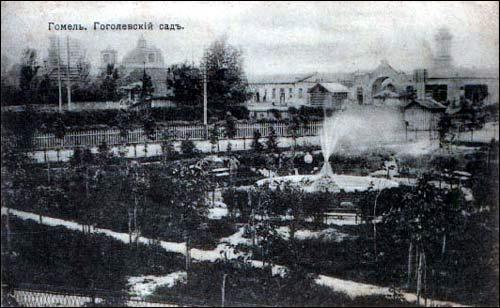 Фотография старого Гоголевского сквера в Гомеле