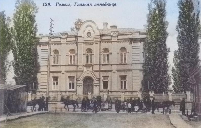Здание глазной лечебницы в Гомеле в цвете