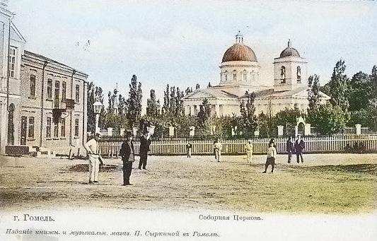 Цветное фото старого Гомеля с видом на Петропавловский собор