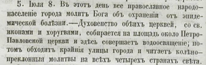 Памятная книжица Отрывок из Могилевской губернии