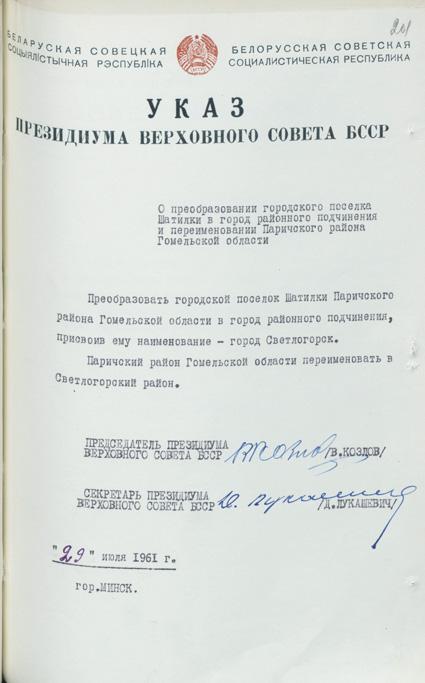 Скан советского документа о переименовании Шатилок в Светлогорск