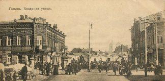 Старая Базарная улица в Гомеле