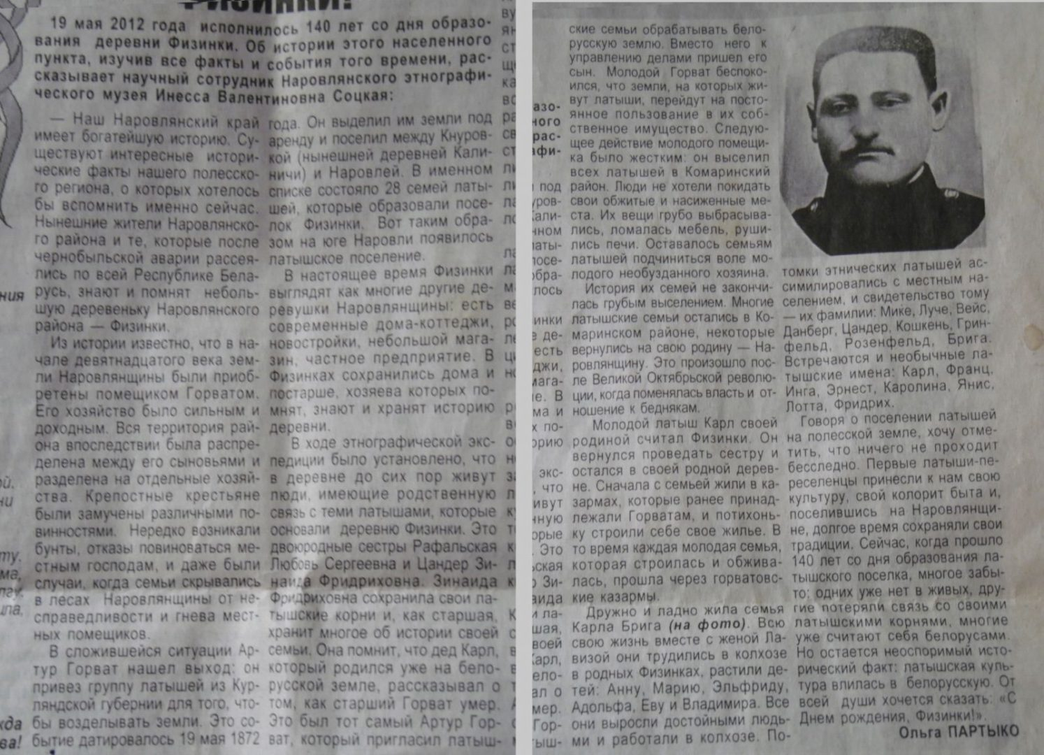 Основание деревни Физинки в газете