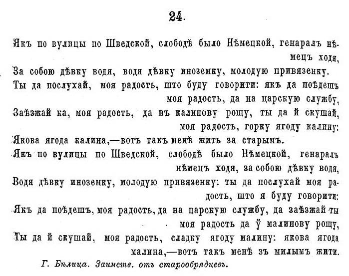Отрывок из исследования фольклора Евдокима Романова