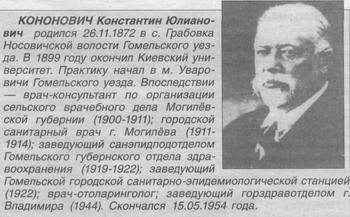 Константин Юлианович Кононович