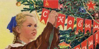 Советская открытка С Новым годом и Новый год в Гомеле