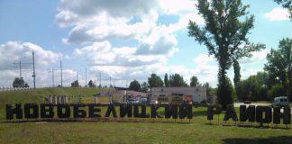 История Новобелицы и Новобелицкого района Гомеля