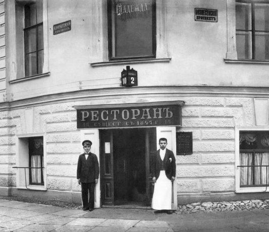 Фото старого ресторана в Российской империи