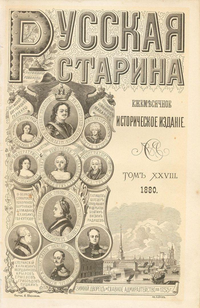 """Издание """"Русская старина"""""""