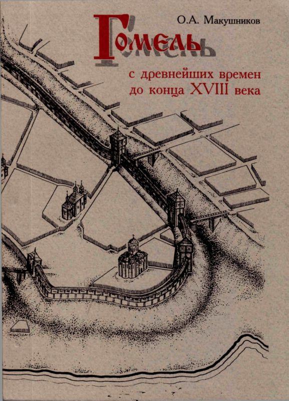 """Из книги """"Гомель с древнейших времён до конца XVIII века"""""""