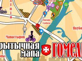 Крытычная мапа Гомеля