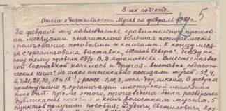Педагогический музей в Гомеле в документах