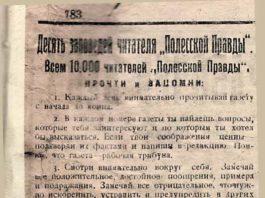 """Газета """"Полесская правда"""" и история Гомеля"""