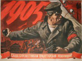 Экспроприатор и революционная борьба в 1905 году во время первой русской революции