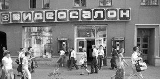 Видеосалоны были в СССР во времена перестройки.