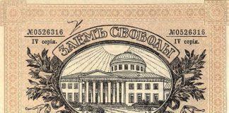 Займы раздавались Временным правительством