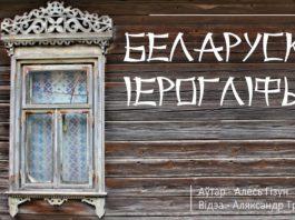 Беларускія іерогліфы — разьбяны дэкор на драўлянай забудове