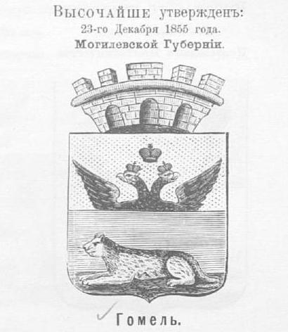 Герб Гомеля 1855 г. З гербоўніка Паўла фон Вінклера (1899).