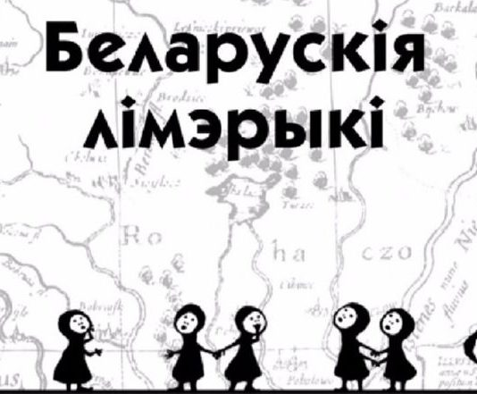 Беларускія лімэрыкі ад Андрэя Хадановіча пра Гомельшчыну