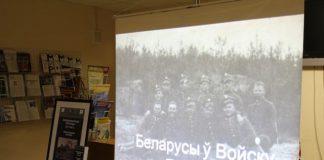 Беларусы ў войску польскім - прэзентацыя ў Гомелі
