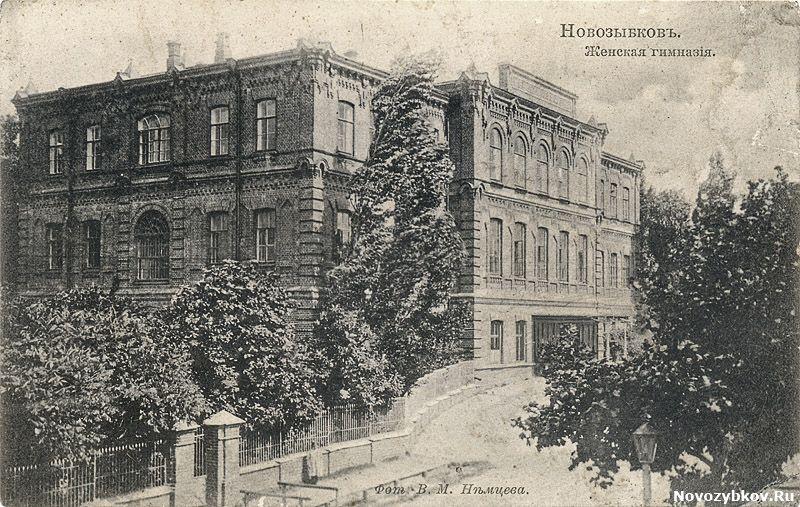 женской гимназии имени князя Долгорукова в Новозыбкове)