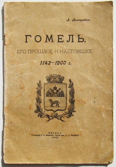 Гомельскі герб на вокладцы кнігі Льва Вінаградава (1900 г.).