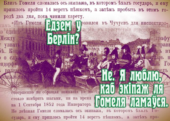 Мікалай Першы і яго візіт у Гомель