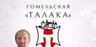 """Гомельская """"Талака"""" на курсах """"Мова нанова"""" ў Гомелі"""