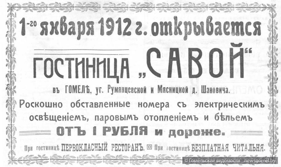 Гостиница Савой в Гомеле и объявление об её открытии
