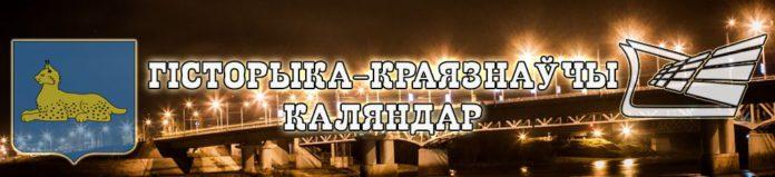Гісторыка-краязнаўчы каляндар Гомеля на 2017 год