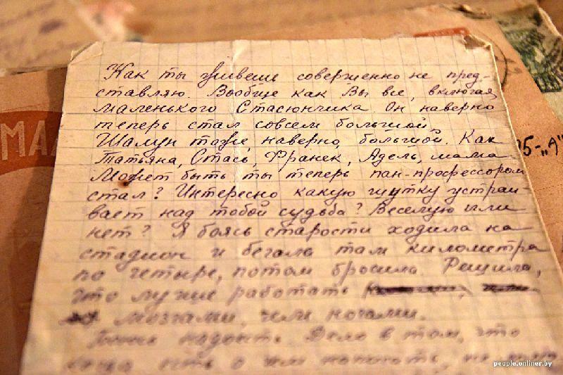 Письмо любви в БССР